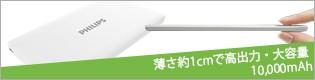 PHILIPSモバイルバッテリーDLP2103
