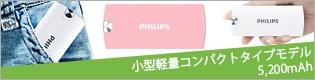 PHILIPSモバイルバッテリーDLP2053