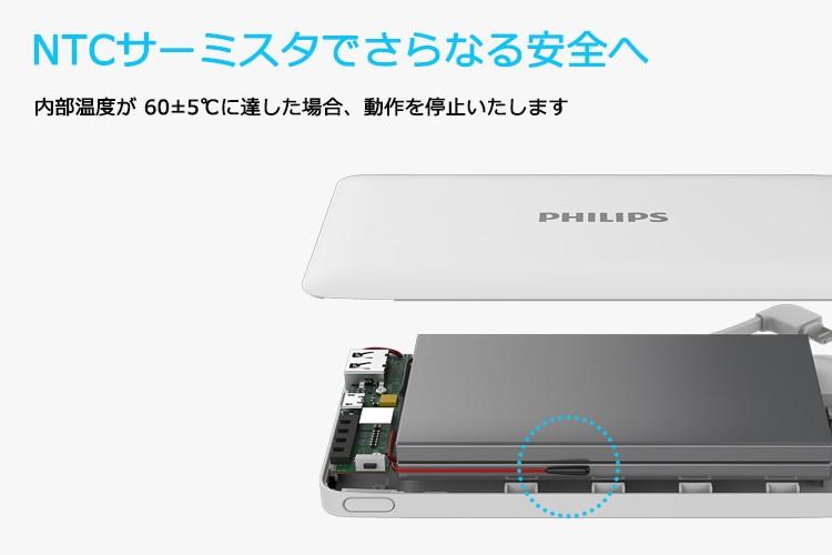 PHILIPSモバイルバッテリーDLP6100