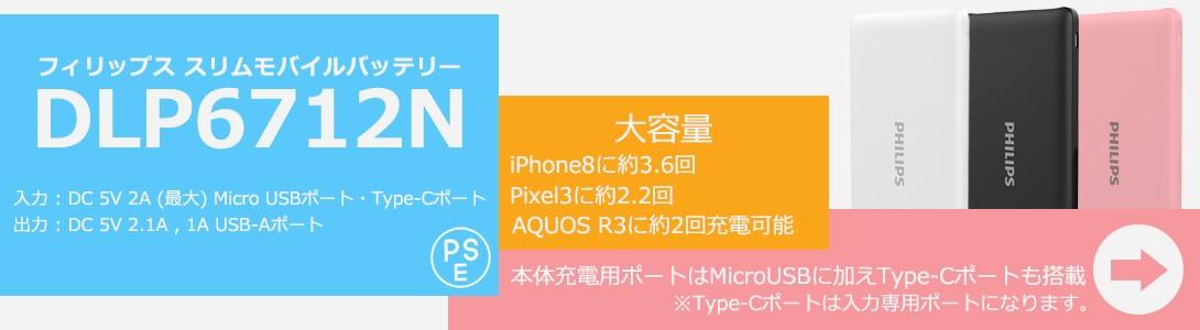 PHILIPSモバイルバッテリーDLP6712