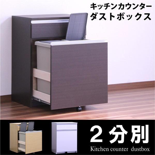 キッチンカウンター・ダストボックス