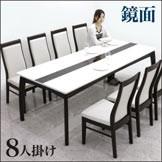 ダイニングテーブルセット 8人掛け 9点