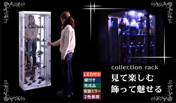 コレクションケース コレクションボード ハイタイプ キュリオケース コレクションラック フィギュアラック 完成品 (SALE セール)