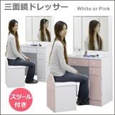 ドレッサー 三面鏡 椅子付き 化粧台 おしゃれ COMAGE