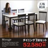 ダイニングテーブルセット 6人掛け 7点 北欧 大判 北欧 モダン 鏡面 人気