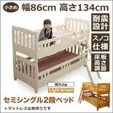 二段ベッド 2段ベッド セミシングル 低い コンパクト