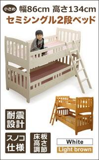 すのこベッド ベッド セミシングル 二段ベッド おしゃれ