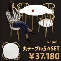 ダイニングテーブルセット ダイニングテーブル 丸テーブル 丸 ホワイト
