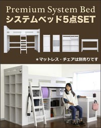 システムベッド システムデスク 学習机 学習デスク ベッド 5点 ハシゴ付き シングルベッド チェスト デスク 子供部屋 キッズ 木製