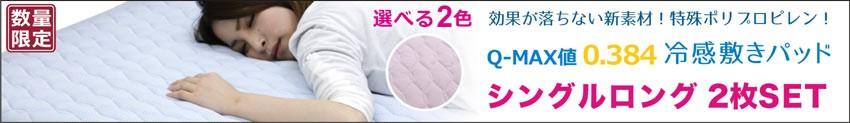 【2枚セット】 クール 寝具 ひんやり冷感敷きパッド 冷却マットト シングルロング 100×205cm 洗える