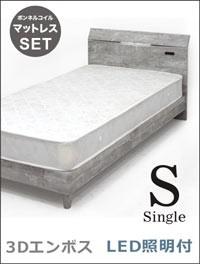 ベッド シングル 木製 マットレス付き おしゃれ ライト付き グレイ