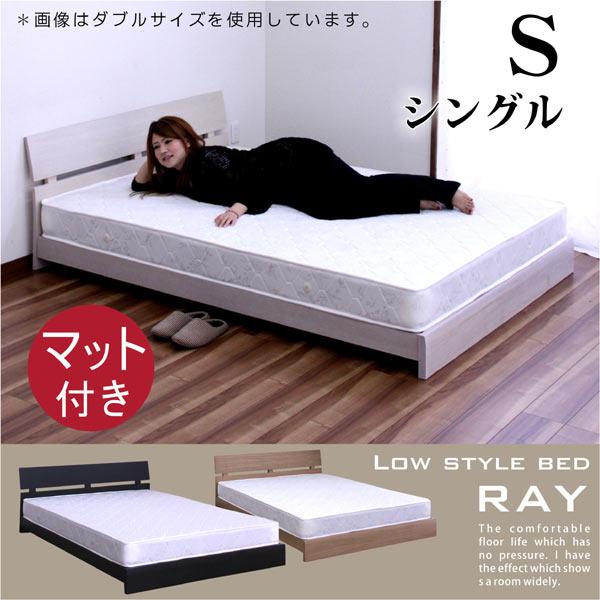 シングルベッド・マットレス付き