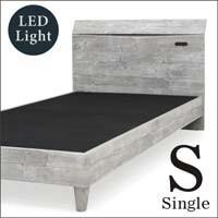 ベッド シングル シングルベッド フレームのみ LED