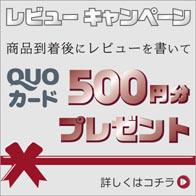 QUOカード プレゼント(購入者様限定)