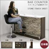 バーカウンター ホームバー 幅150 ストーン柄 ブラウン 日本製