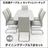 伸長式 ダイニングテーブルセット 6人 7点 コンクリート柄 石目調 グレー モダン おしゃれ