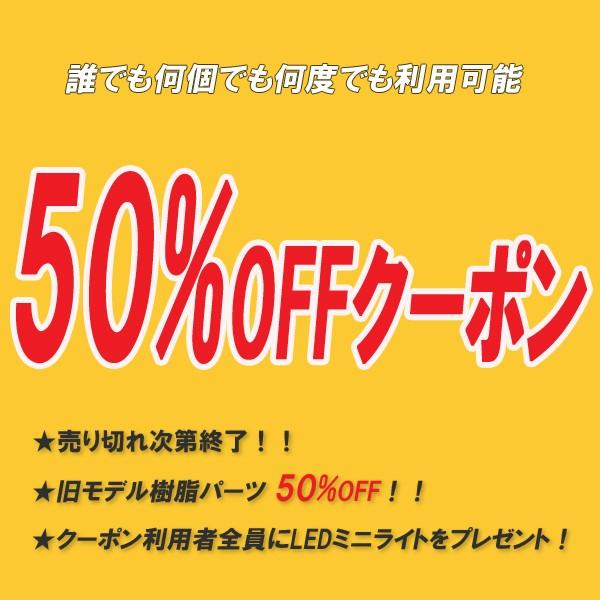 ★誰でも使える★ 旧モデルパーツ50%OFFクーポン