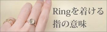 リング/指/指輪/意味
