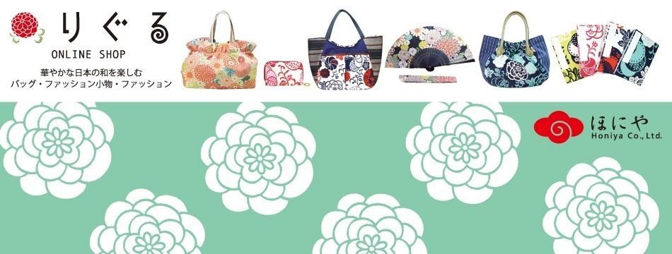 おしゃれを贈る、ファッション、和雑貨、バッグのお店 りぐる