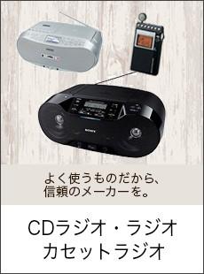 ラジオ・ラジカセ