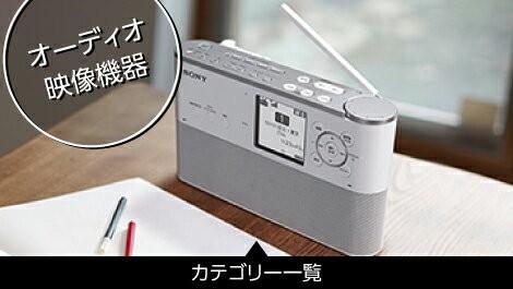 オーディオ・映像機器