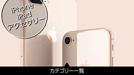 iPhone/iPad用アクセサリー