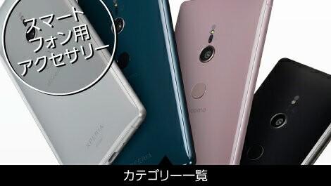 スマートフォン用アクセサリー