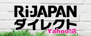 アールアイジャパンダイレクトYahoo!店