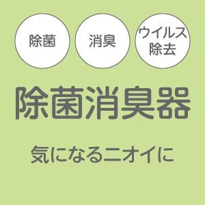 除菌消臭器