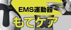 EMS運動器 もてケア