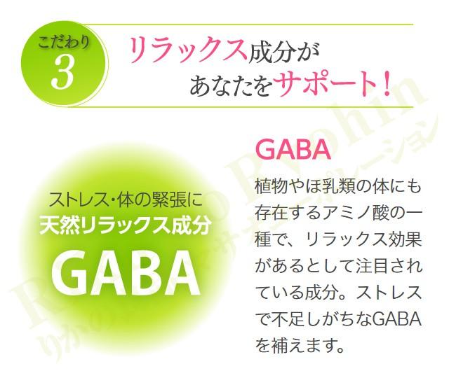 こだわり3リラックス成分があなたをサポートGABA