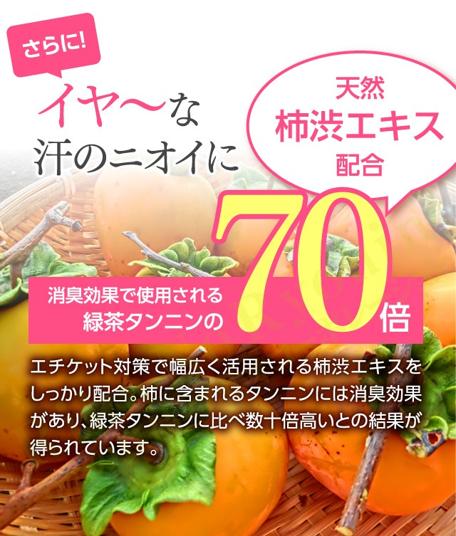 天然柿渋エキス配合