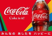 コカコーラ Coke is it! みんなのあしたをハッピーに