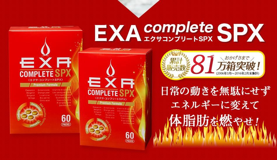 エクサコンプリートSPX。日常の動きを無駄にせずエネルギーに変えて体脂肪を燃やせ!