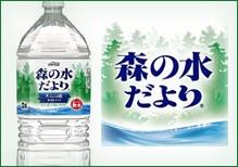 森の水だより