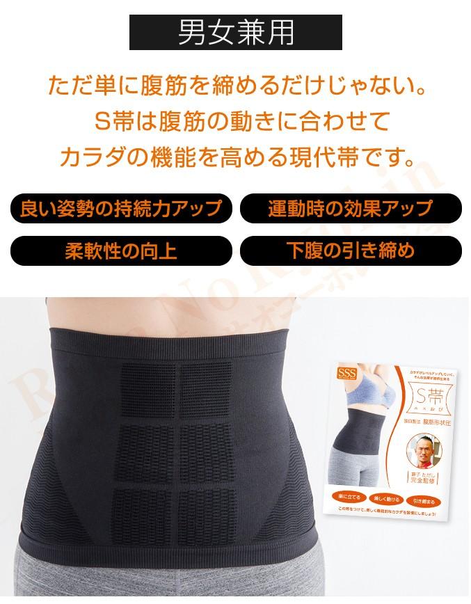 ただ単に腹筋を締めるだけじゃない。S帯は腹筋の動きに合わせてカラダの機能を高める現代帯です。