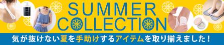 夏のオススメ特集