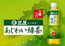 日本の味の原点 匠屋緑茶 玉露入り