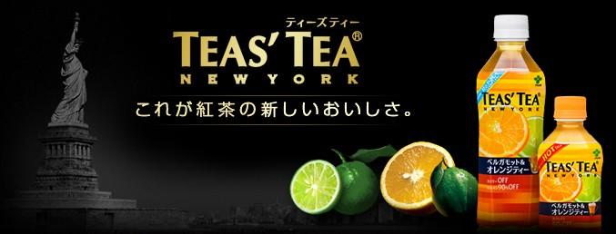 TEAS'TEA(ティーズティー)これが紅茶の新しいおいしさ。