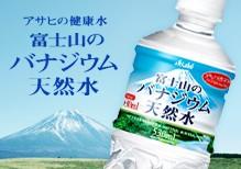 アサヒ健康水 富士山のバナジウム天然水