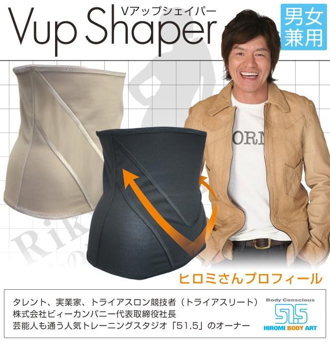 Vアップシェイパー51.5