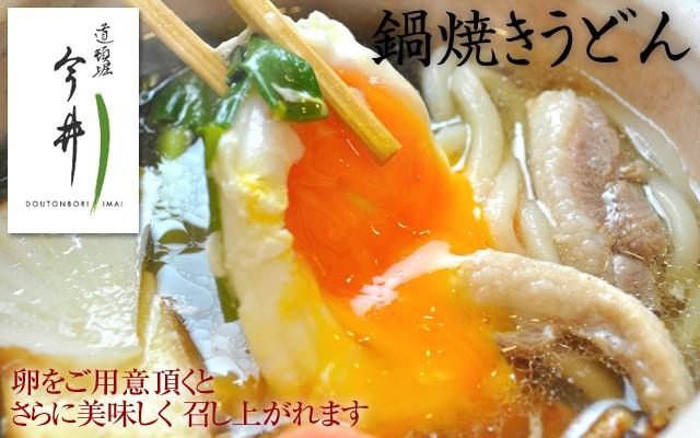 鍋焼きうどん  道頓堀今井  卵をご用意頂くとさらに美味しく召し上がれます