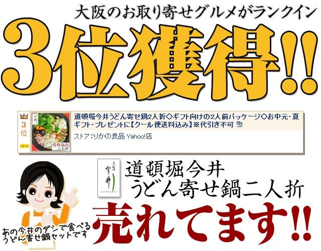 道頓堀今井うどん寄せ鍋2人折売れてます!!