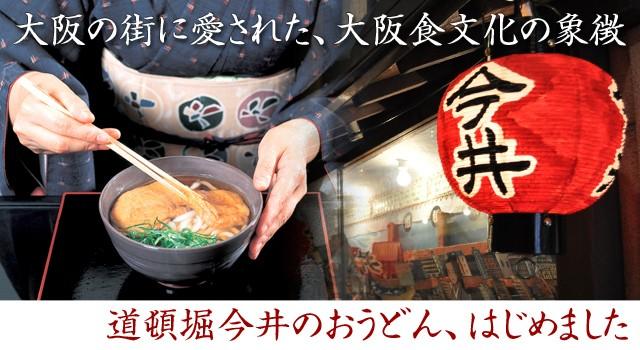 大阪の街に愛された、大阪食文化の象徴道頓堀今井のおうどん、はじめました