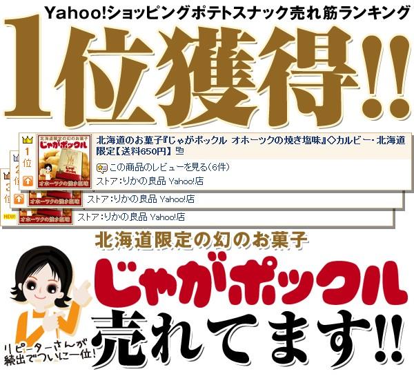 北海道の幻のお菓子じゃがポックル売れてます!!