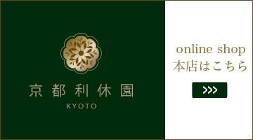 京都利休園オンラインショップ