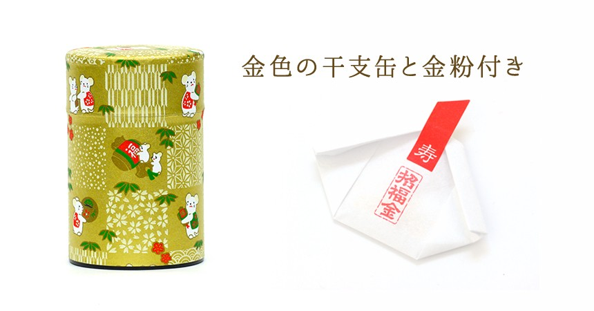 高級お茶缶