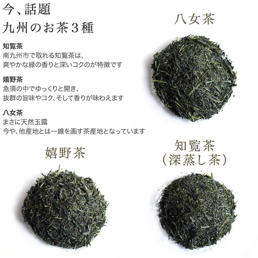 九州のお茶