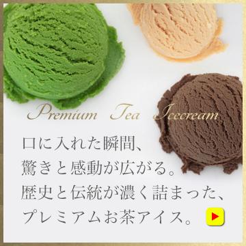 京都利休園オンラインショップ4種類のアイスセット