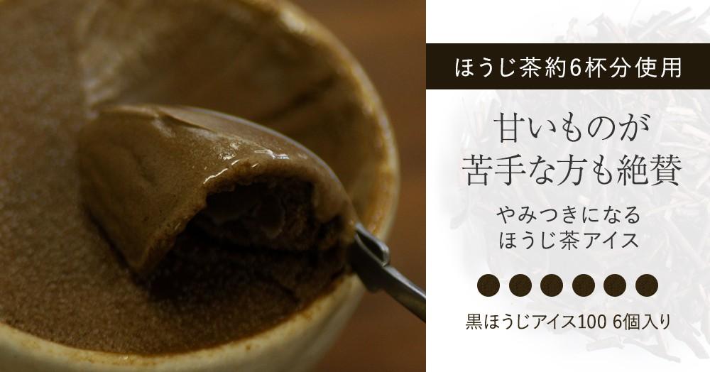甘いものが苦手な方も絶賛。病みつきになるほうじ茶アイス